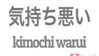 Kimochi là gì? Gia vị âm thanh không thể thiếu của phim Nhật